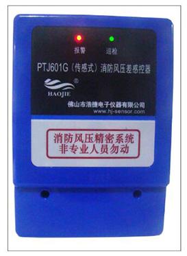 前室合同通风泄压阀高精度式压差传感器