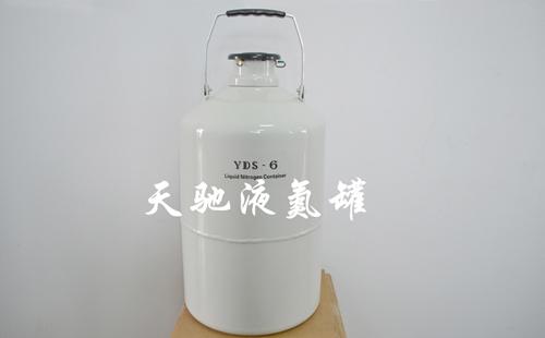 南平天驰6升小型液氮罐价钱多少
