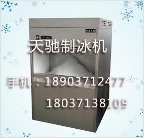 广西 天驰 IMS-150 大型 雪花制冰机 报价