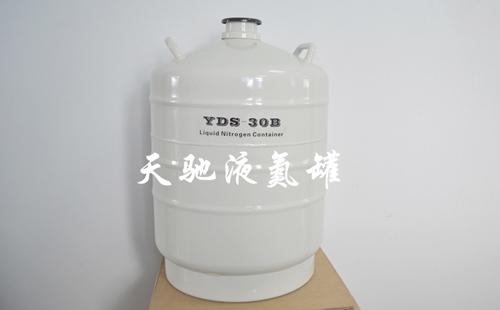 景德镇天驰YDS-30L便携式液氮罐价钱多少