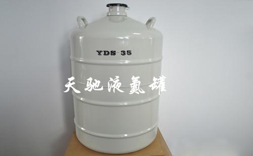 新余天驰YDS-35L便携式液氮罐价钱多少