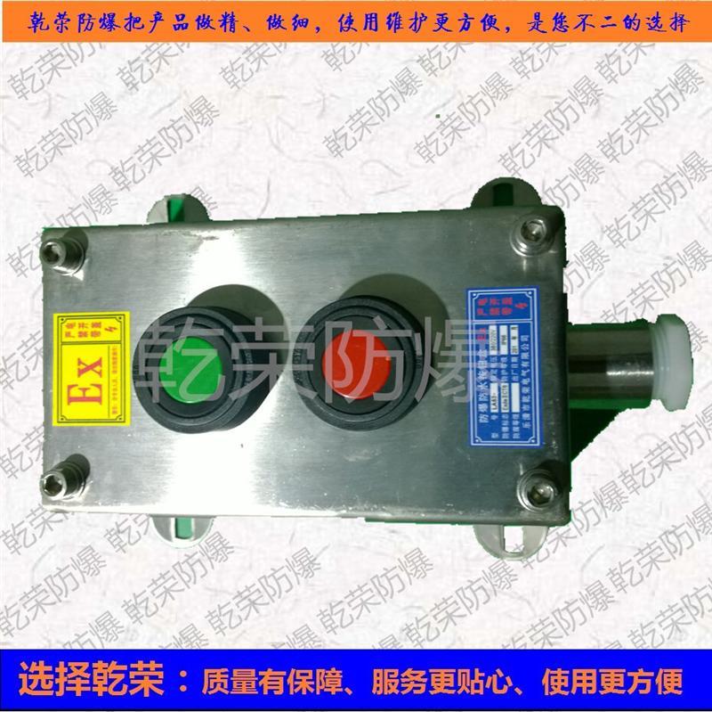 乾榮不銹鋼防爆控制按鈕盒,焦作不銹鋼防爆電控箱
