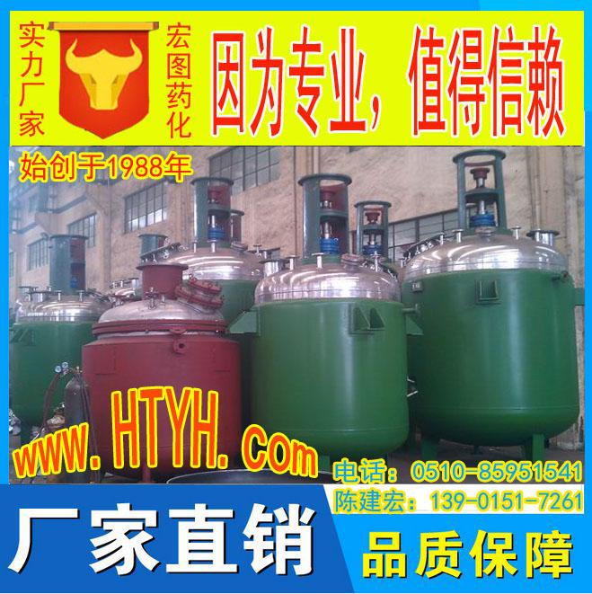 攪拌設備-不銹鋼反應釜-不銹鋼反應鍋-不銹鋼反應罐