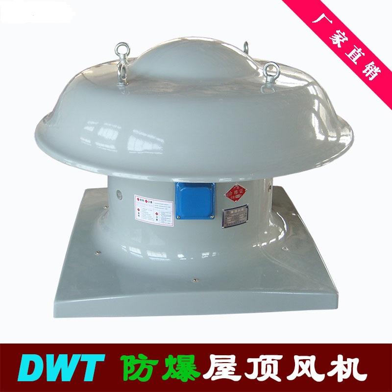 今日推荐亚太品牌公司风机产品DWT-I型轴流式屋顶风机