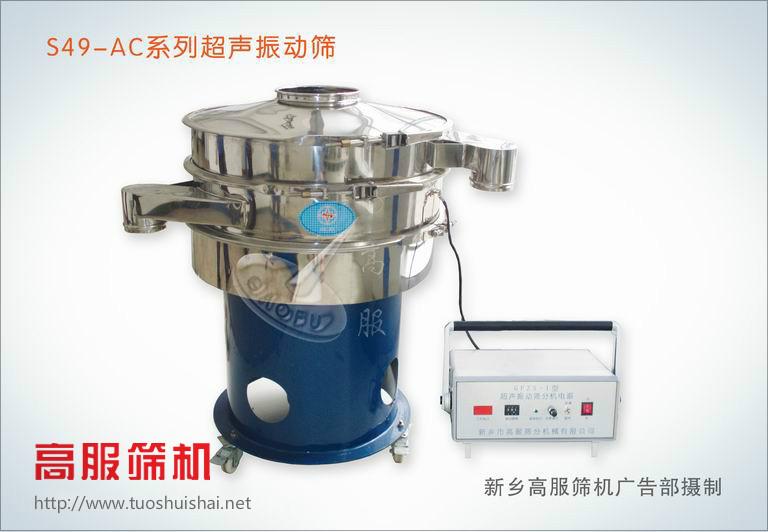 新乡市高服筛分机S49-AC超声振动筛
