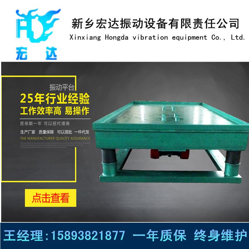 重庆巴南区振动平台(消失模三维振动平台)