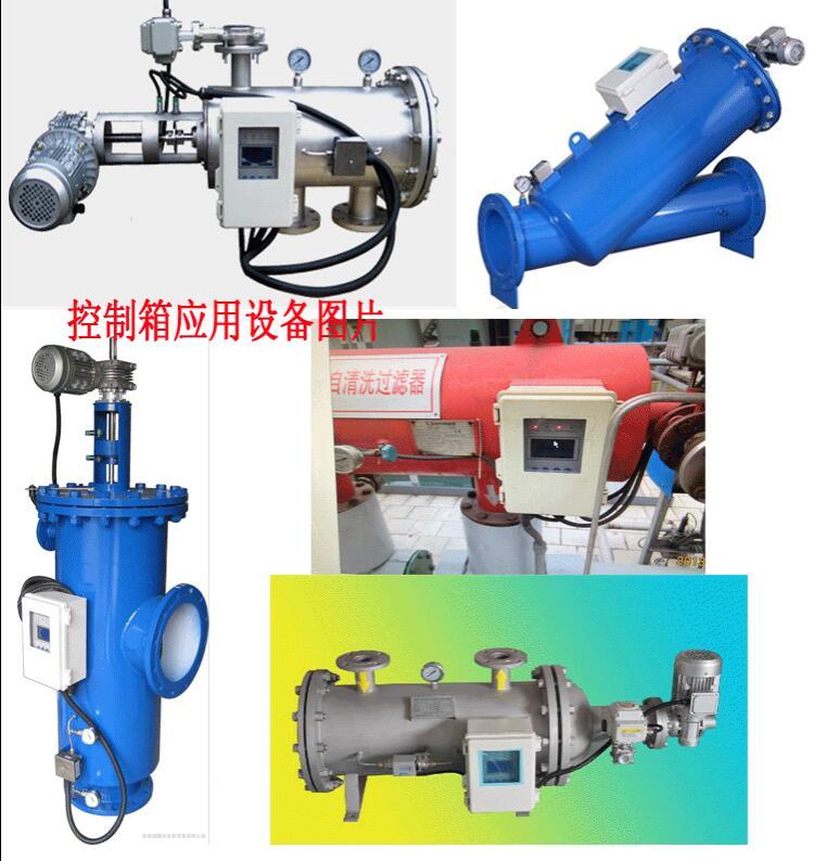 GLQ-36自清洗刷式/反洗式/吸式过滤器控制箱