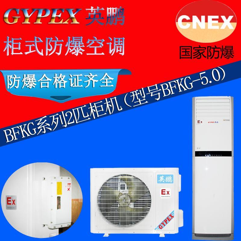 山东防爆空调   英鹏防爆空调柜式BFKG-5.0