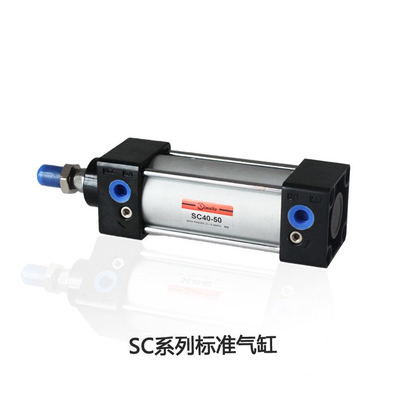 压片机专用标准气缸SC100*300厂家直销