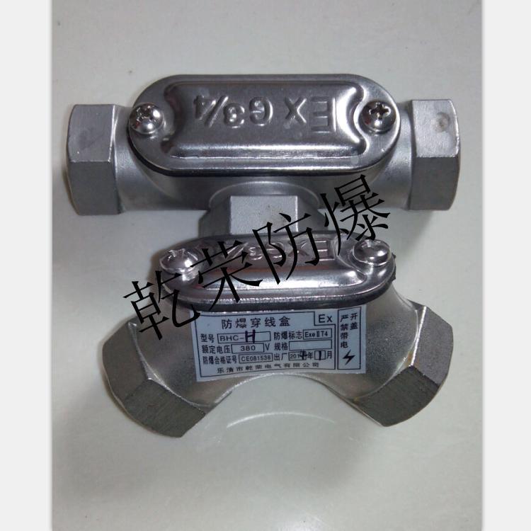 不锈钢防爆直通、三通、弯通穿线盒、厂家304不锈钢防爆穿线盒