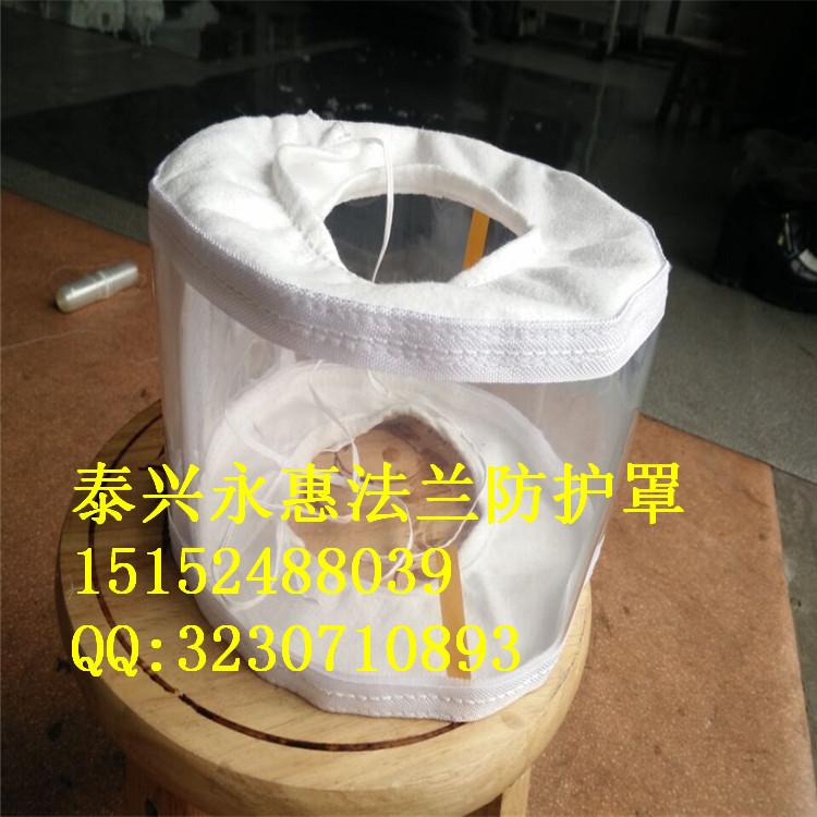 圆形铁氟龙(PTFE)复合面料法兰防溅罩