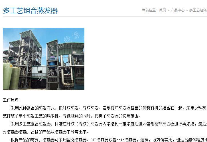 MVR蒸发器,蒸发器,多效蒸发器,浓缩结晶