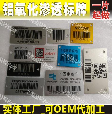 耐摩擦金属条形码标牌|耐高温金属条形码|抗紫外线铝合金条形码