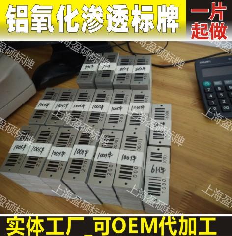 上海一维金属条形码|二维码金属标牌