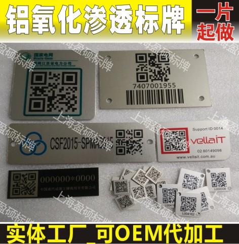 出口金属条形码 金属条形码厂家 树木管制金属条形码