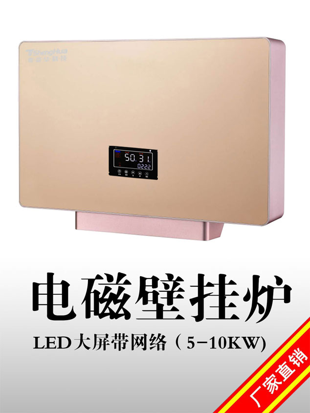 5KW-10KWLED大屏带网络电磁取暖炉