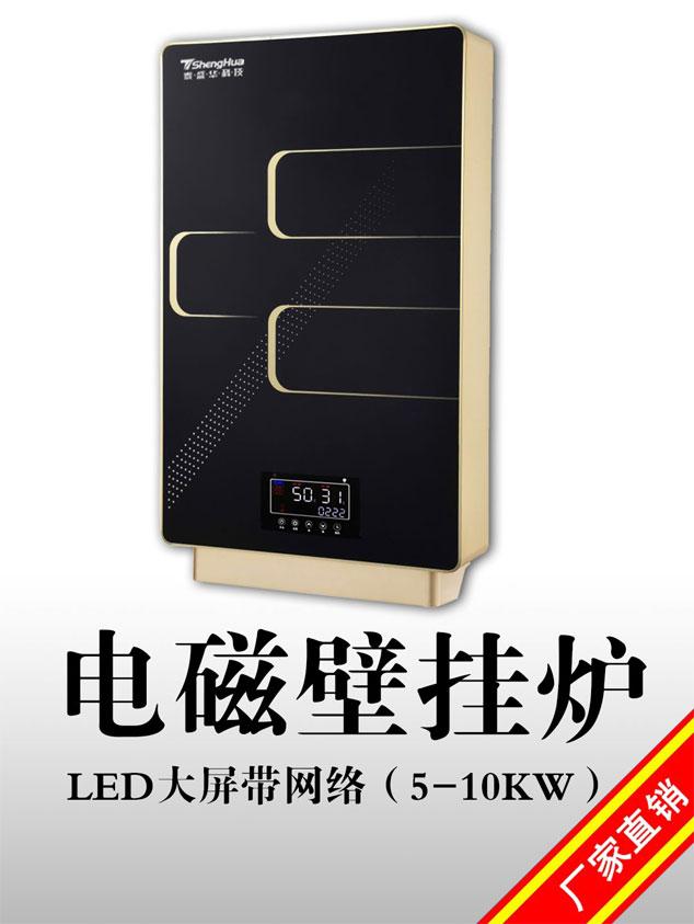8KW新一代煤改电取暖设备电磁壁挂炉