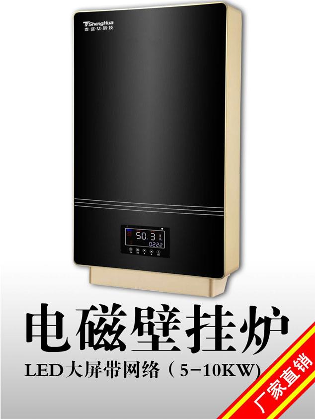 10KW智能控制电磁采暖炉