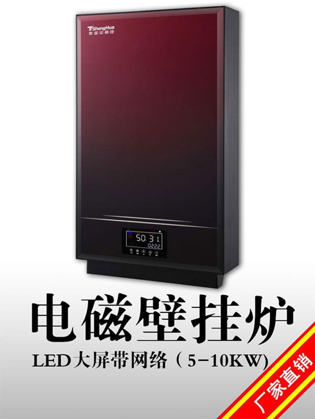 绿色环保智能控制6KW电磁采暖炉