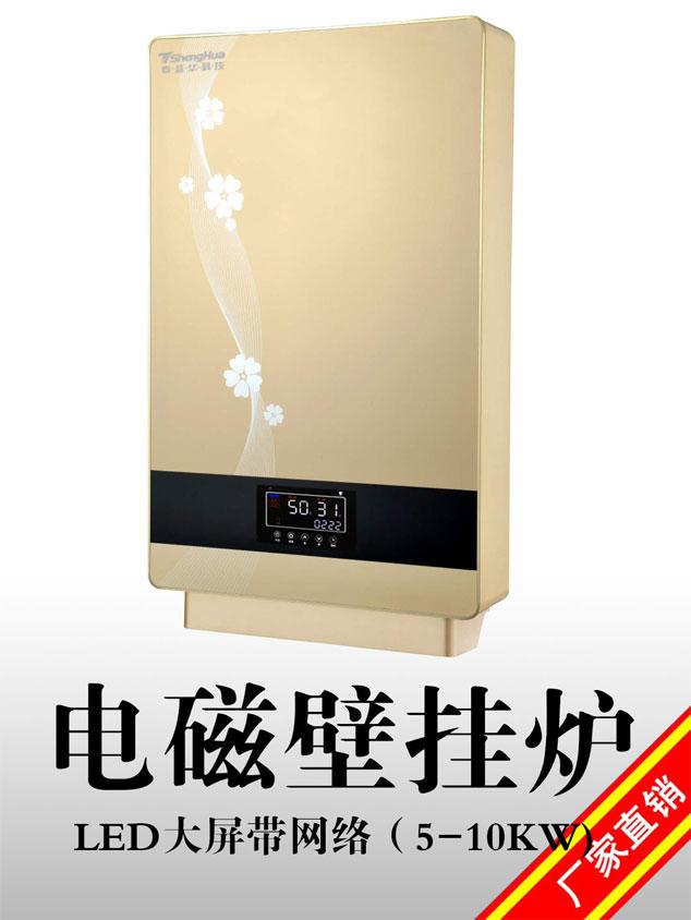 5KW小型家用变频电磁采暖炉