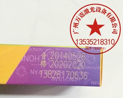 阳江激光打码机2019万霆桶装水喷码机条码喷码纸盒喷码机