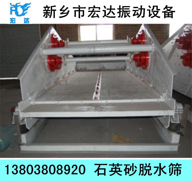 WZXD3073矿用脱水筛/宏达振动电机