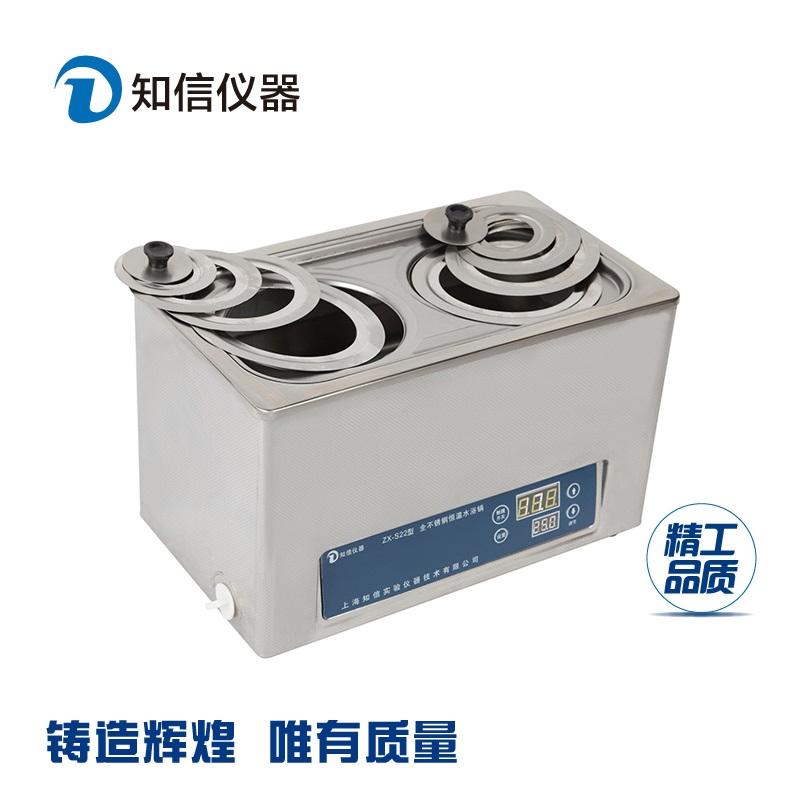 上海知信2孔恒温水浴锅实验室高温水浴ZX-S22