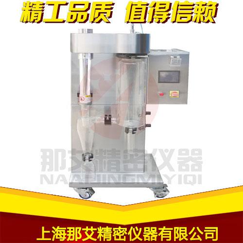 实验室喷雾干燥机小型,小型喷雾干燥机哪家好