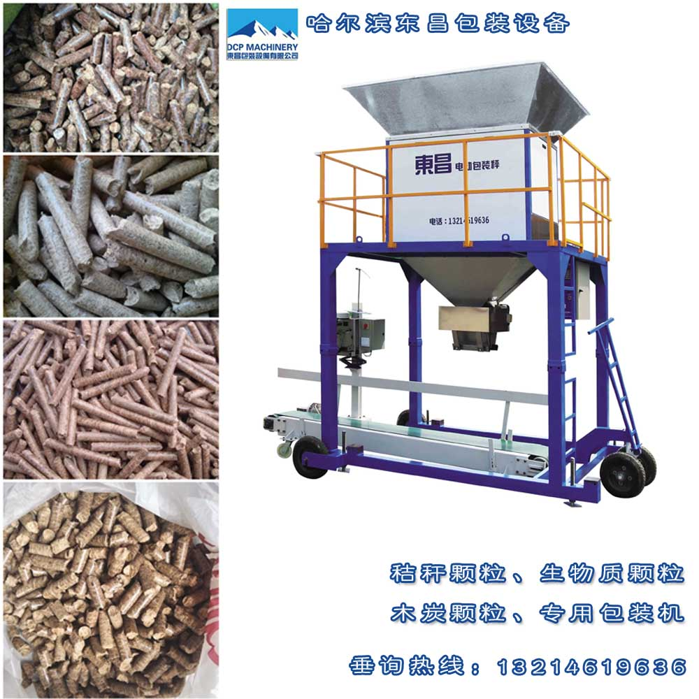 竹子颗粒包装机速度多少钱