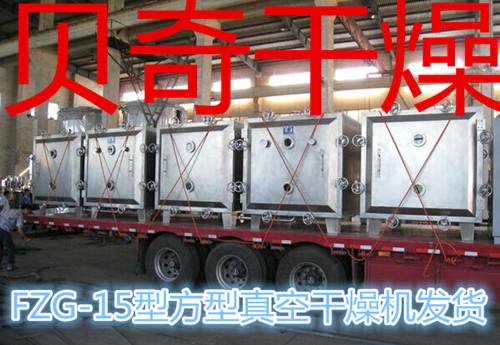 贝奇牌FZG方(圆)型真空干燥机干燥设备