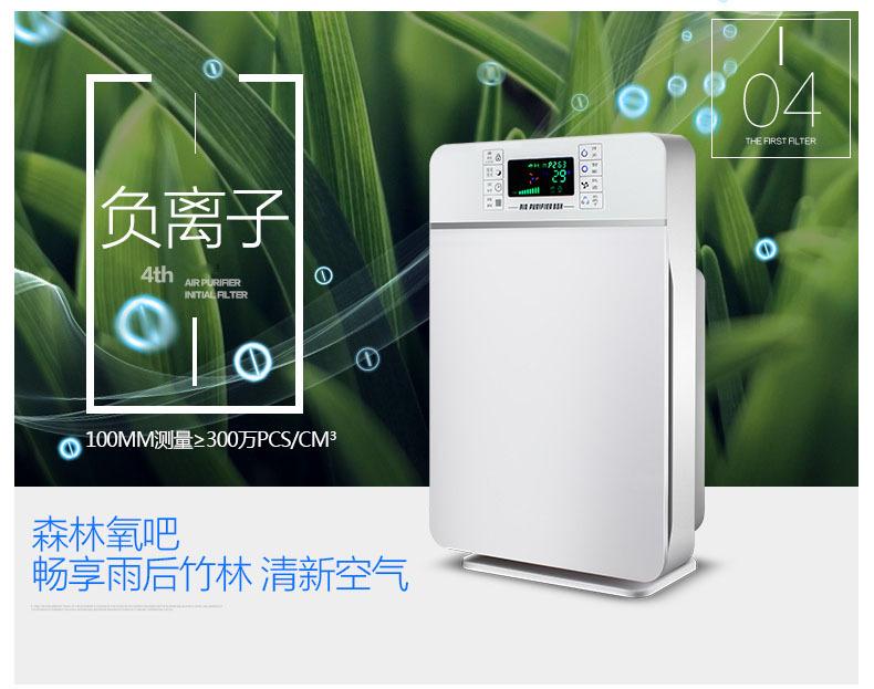 HC-D300空气净化器除甲醛雾霾厂家直销智能遥控