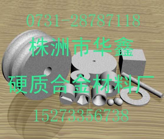 硬质合金密封环及模具