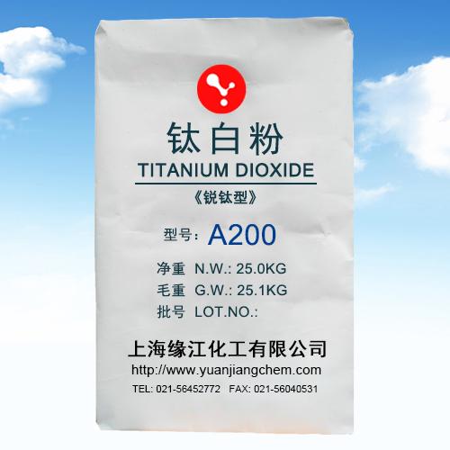 超低重金属钛白粉化妆品专用A200