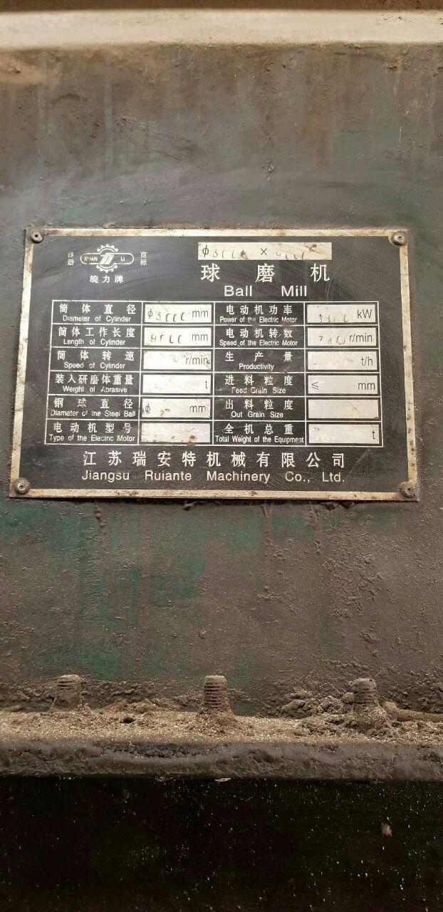 3x9米,2.4x7米球磨机出售