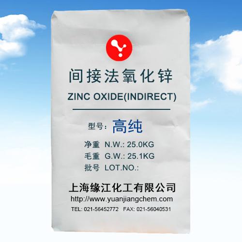 高纯氧化锌99.9%0号锌锭煅烧高白度、超微细