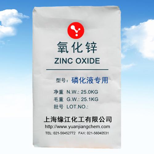 电子磷化液专用高纯氧化锌99.7%