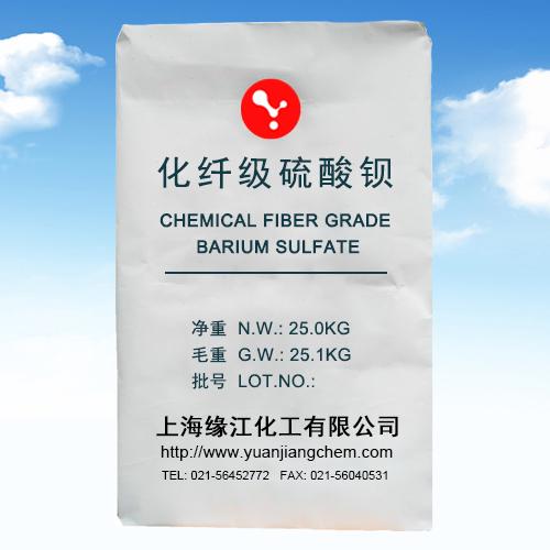 化纤级硫酸钡 化纤聚酯、色母粒专用