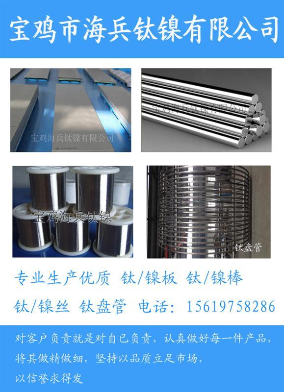 TA1钛板/钛棒  专业生产供应找宝鸡海兵钛镍