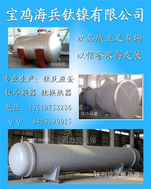 钛制压力容器  专业生产厂家宝鸡海兵钛镍