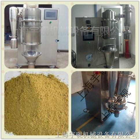低温Y-PL100小型喷雾干燥机Y-PL100实验型喷雾干燥机