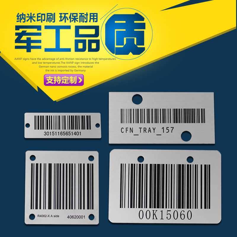 特殊金属条形码 物流金属条形码 设备编号金属条码 金属条形码