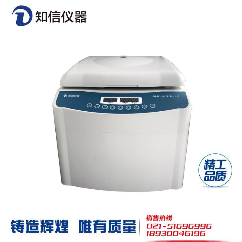 上海知信离心机低速离心机 SL01离心机 医用离心机