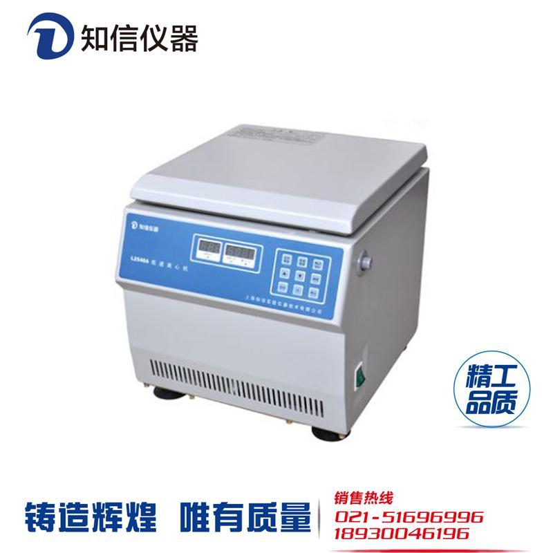 上海知信离心机 血液低速离心机 L2540A/L2540B离心机 实验室低速