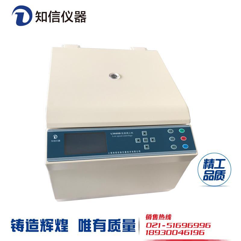 上海知信离心机 低速离心机 L3660D离心机 医用离心机 沉淀离心机