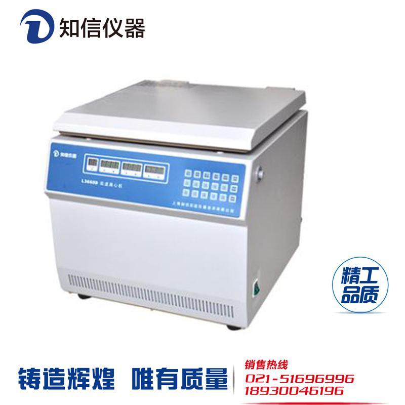 上海知信离心机 L4042D离心机 实验离心机 医用离心机 沉淀离心机
