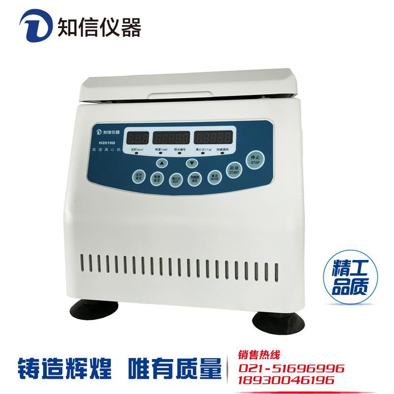 上海知信离心机 H2016D离心机 高速离心机 医用离心机 实验离心机