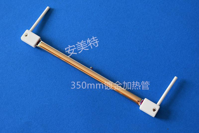 镀金管-全镀金加热管——安美特350mm灯管