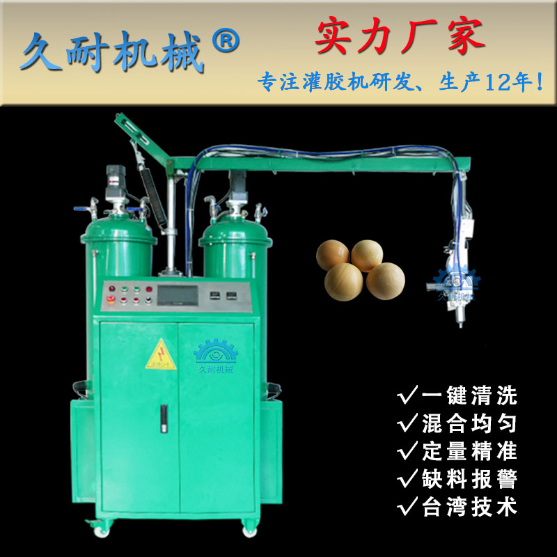 东莞久耐聚氨酯小型发泡机定量准不滴胶