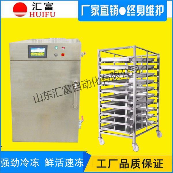 食品行业用速冻机 零下196度液氮速冻机汇富直销