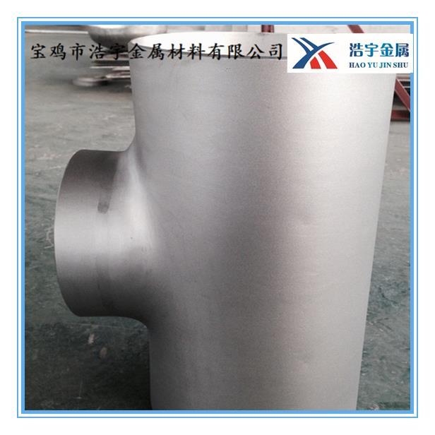 钛管件 钛三通四通 异径三通 等径三通